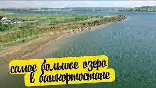 Аслыкуль. Самое большое озеро Башкортостана. Красоты Башкирии.