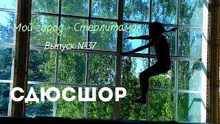 Мой город - Стерлитамак.Выпуск №37 СДЮСШОР
