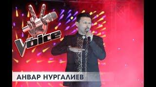 "Анвар Нургалиев на ШОУ ""ГОЛОС"""