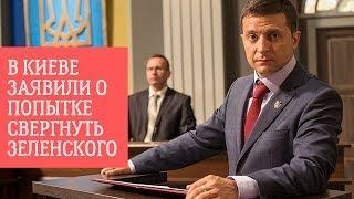 В Киеве заявили о попытке свергнуть Зеленского