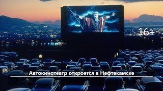 UTV.Новости севера Башкирии за 2 августа (Нефтекамск, Янаул, Дюртюли)