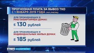 Радий Хабиров потребовал пересмотреть тарифы на утилизацию мусора