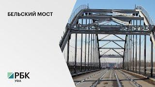 В Уфе на день закроют старый Бельский мост