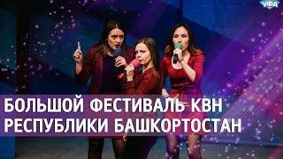 КВН УФА Большой  Фестиваль КВН Республики Башкортостан 2017  (11.03.2017) ИГРА ЦЕЛИКОМ