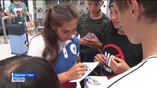 В Уфу вернулась участница Олимпийских игр Алсу Миназова