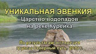 Уникальная Эвенкия. Царство водопадов на реке Курейка