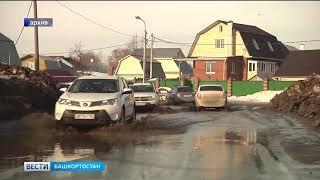 Синоптики дали предварительный прогноз по паводку в Башкирии
