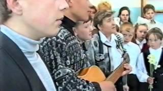 АРХИВ. Последние звонки в школах района (23.05.1997)