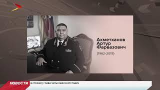 Умер Артур Ахметханов