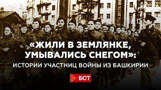 «Жили в землянке, умывались снегом»: истории участниц войны из Башкирии.