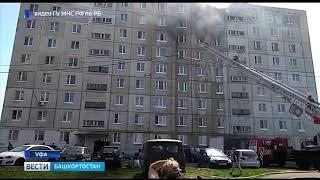 Подробности крупного возгорания в уфимской многоэтажке