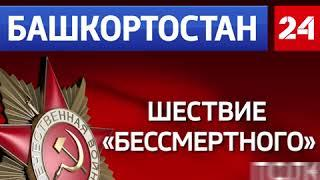 Прямая трансляция парада Победы из Уфы.  Шествие «Бессмертного» полка