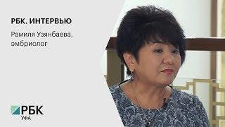 РБК. ИНТЕРВЬЮ. Рамиля Узянбаева, эмбриолог
