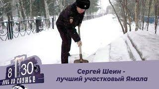 «День на службе» Сергей Шеин