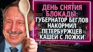 Из России с любовью. День снятия блокады. Губернатор Беглов накормил петербуржцев кашей с ложки