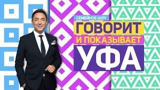 Не пропустите новый выпуск передачи «Говорит и показывает Уфа»
