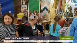 Фестиваль культуры и искусства народов России прошёл в Екатеринбурге