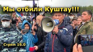 """СТРИМ 16.0, """"Открытая Политика"""", Андрей Потылицын, 16.08.20 г"""