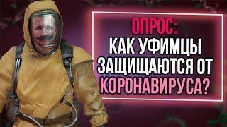Из России с любовью. Опрос. Как уфимцы защищаются от коронавируса