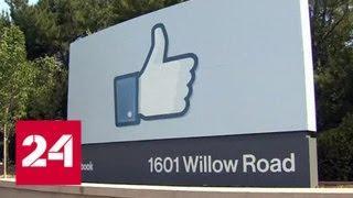 Facebook грозит штраф $5 миллиардов за утечку персональных данных пользователей - Россия 24