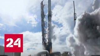Космический корабль Dragon стартовал на МКС - Россия 24