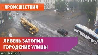 В Уфе ливень затопил улицы в северной части города