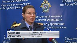 Начальника подразделения УФСИН по РБ задержали по подозрению в смертельном избиении пенсионера