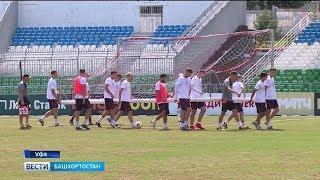 ФК «Уфа» готовится провести первый домашний матч сезона