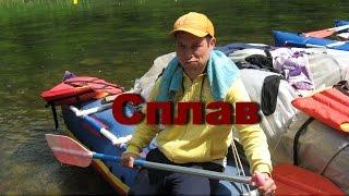 Сплав по реке Зилим в Республике Башкирия - 1 серия