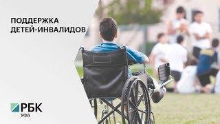 В 2019 г. в РБ выдали 655 сертификатов на реабилитацию детей-инвалидов