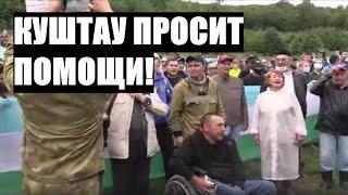 Нападение на защитников горы Куштау в Башкирии