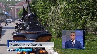 Новости районов: сев яровых в Балтачевском районе и «Ночные волки» в Кумертау