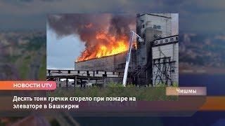 Новости UTV. Новостной дайджест Уфанет (Давлеканово, Раевский) за 05 октября