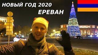 Новый год в Ереване! Как это было? Армения