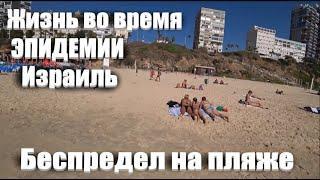 Израиль ЖИЗНЬ ВО ВРЕМЯ ЭПИДЕМИИ ,  Беспредел на пляже Бат-Ям , последние новости 14.04.2020 апрель .
