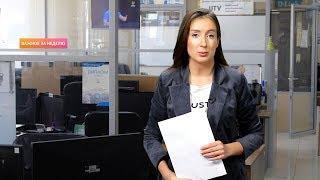 UTV. Новости Уфы и Башкирии. Главное за неделю с 13 по 17 апреля