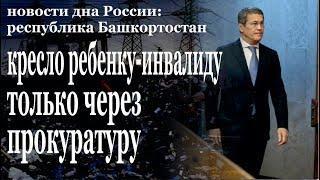 Башкирия (Башкортостан): дно России. Уфа. Стерлитамак. Салават. Нефтекамск. Туймазы. Сибай.