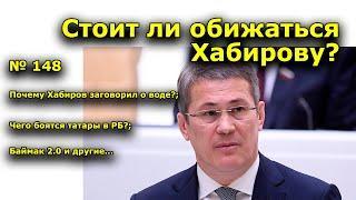 """""""Стоит ли обижаться Хабирову?"""". """"Открытая Политика"""". Выпуск - 148."""