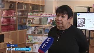 В Уфе подвели итоги Международного конкурса по продвижению литературного наследия Мустая Карима