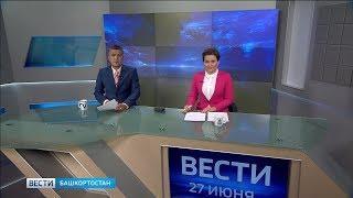 Вести-Башкортостан - 27.06.19