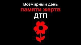 День памяти жертв ДТП (эфир от 18.11.2019) на БСТ ДТП Уфа, авария Башкирия, ЧП Уфа.
