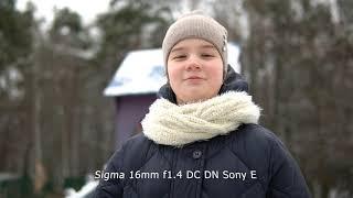 Снимаю на Объективы Sigma 16mm f1.4, 30mm f1.4, 56mm f1.4 DC DN Sony E Фото и Видео