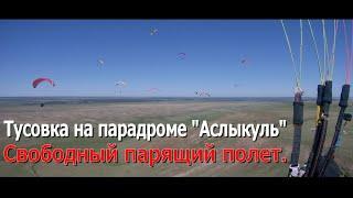 Тусовка на парадроме/Свободный парящий полет =оз.Аслыкуль= 2.06.2019г.
