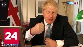 Жесткий Brexit Джонсона назвали предательством - Россия 24