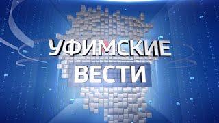 Уфимские вести 03.07.2020
