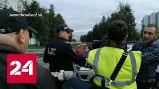 Суд арестовал нижневартовского автохама, угрожавшего журналистам - Россия 24