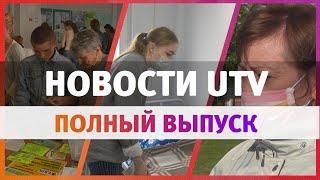 UTV. Новости Уфы и Башкирии 26.05.2020: заселение в новую больницу, кредит на 100 тысяч, безработица
