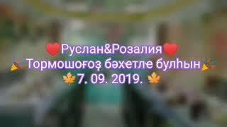 Розалия&Руслан