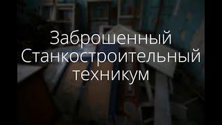 Заброшенный Станкостроительный техникум  Стерлитамак, Башкирия  Опасное здание