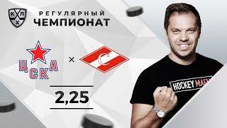 ЦСКА – Спартак. Прогноз Лысенкова